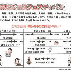 開催中~9月末までのイベント情報(旭川市末広地区ほか)