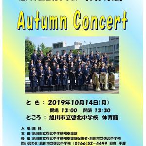 10/14(月・祝)旭川市立啓北中学校吹奏楽部Autumn Concert(オータムコンサート)