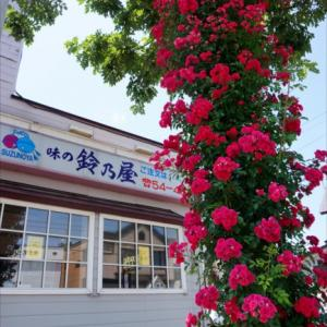 味の鈴乃屋さんのツルバラ満開♪今年の夏イチオシ痺れる辛さの「麻辣まぜ麺」(旭川市春光2-9)