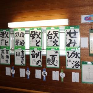 書道サークルのみなさんの作品☆末広公民館ギャラリー展示作品2020年8月(旭川市)