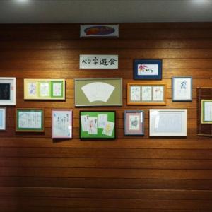 「ペン字遊会」さん*末広公民館ギャラリー展示作品2020年8月(旭川市)