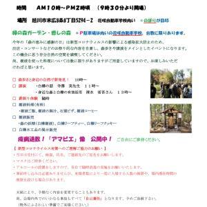 9月のイベント情報!(旭川市)