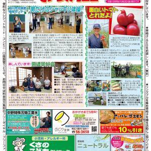 おらが街9月号発行!旭川市末広・末広東・花咲・春光を中心に地域密着の楽しい話題満載!