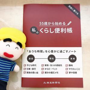 人気ですよ~♪55歳から始める私のくらし便利帳☆北海道新聞社