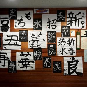 書道サークル♪旭川市末広公民館ギャラリー展示作品2021年1月(旭川市)