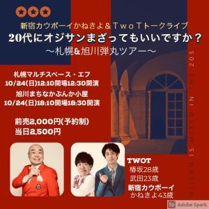 10/24(日)新宿カウボーイかねきよ&TwoTトークライブ札幌・旭川