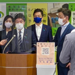 第11回自衛隊 大規模 接種対策本部会議