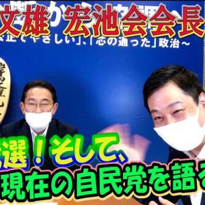 岸田文雄 総裁選挙立候補表明前夜 YouTube