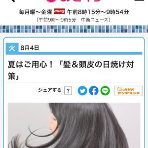 <TV出演のお知らせ>8月4日NHKあさイチ