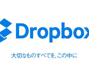 Dropbox 25%割引 見つけました。