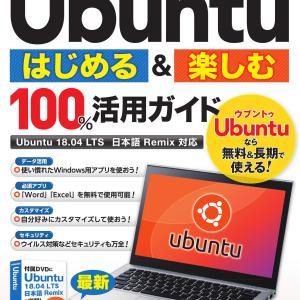 Lubuntu 18.04 32bit アップデートをするとスワップサイズが最大60KBになる
