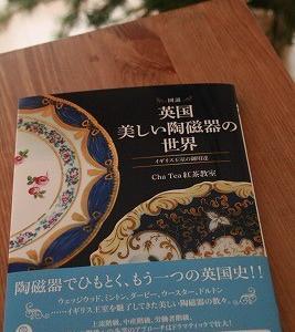 『英国美しい陶磁器の世界』