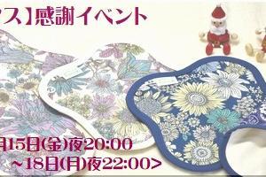 本店【ぷれクリスマス感謝イベント】のお知らせです☆