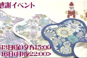 本店【クリスマス感謝イベント】詳細のお知らせです☆
