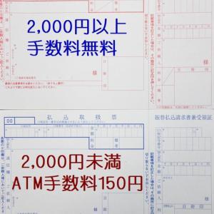 <本店>【郵便振替】払込取扱票の手数料について