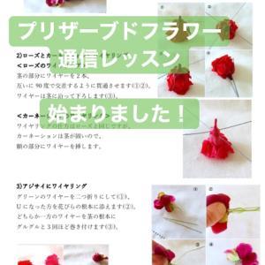 ◆おうちdeレッスン① プリザーブドフラワーの通信レッスン始めます☆キットとレシピを作成しました