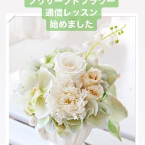 ◆お花の通信レッスンは2個以上のお申込みでお得な割引がございます