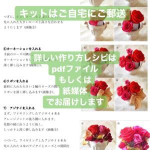 ◆おうちdeフラワーレッスン☆通信レッスンキット、ご好評頂いております