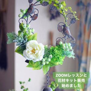 ◆マンスリー課題の個別ZOOMレッスンとキット販売を開始致します