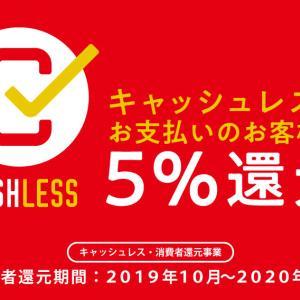 キャッシュレスで5%還元!!!