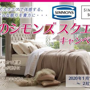 世界のベッド!シモンズベッドのキャンペーン