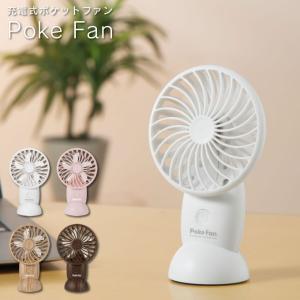 まだ、まだ紹介したいパーソナル扇風機!