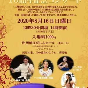 10周年記念コンサート延期のお知らせ