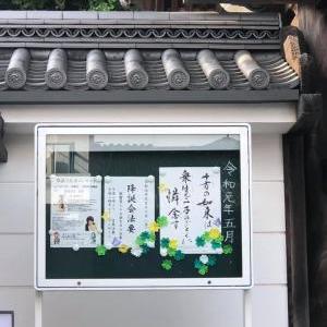 二胡を抱えて大阪&京都 ♪