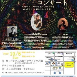 第10回プラネタリウムコンサート♪