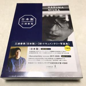 三浦春馬 日本製 +ドキュメンタリー写真集のメモリアルBOOK