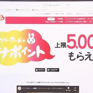 九月にはマイナンバーポイント五千円photo五・七・五「調」