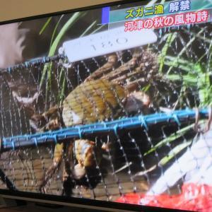 客来るぞズガニ解禁秋の漁photo五・七・五「調」