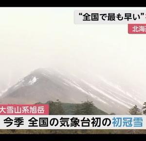 大雪山系旭岳で初冠雪