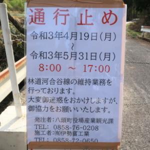 扇ノ山登山は要注意: 姫路公園先の林道が通行止め