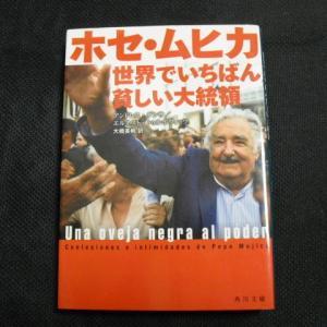 「ホセ・ムヒカ 世界でいちばん貧しい大統領」アンドレス・ダンサ/エルネスト・トゥルボブィッツ