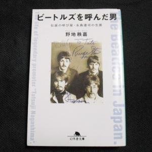 「ビートルズを呼んだ男 伝説の呼び屋・永島達司の生涯」野地秩嘉