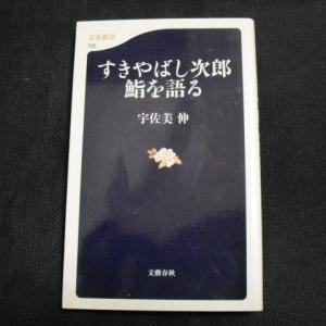 「すきやばし次郎 鮨を語る」宇佐美伸