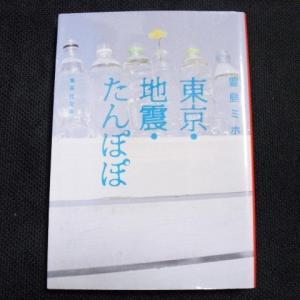 「東京・地震・たんぽぽ」豊島ミホ