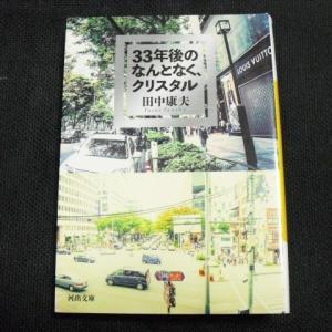 「33年後のなんとなく、クリスタル」田中康夫