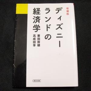 「増補版 ディズニーランドの経済学」粟田房穂 高成田享