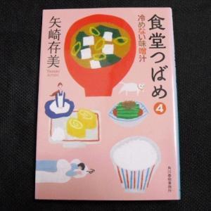 「食堂つばめ4 冷めない味噌汁」矢崎存美