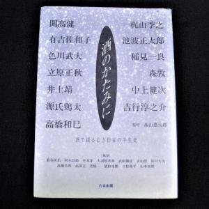 「酒のかたみに」髙山惠太郎