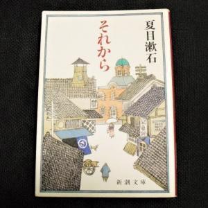 「それから」夏目漱石