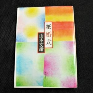 「紙婚式」山本文緒