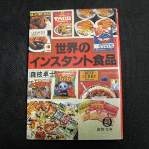 「世界のインスタント食品」森枝卓士