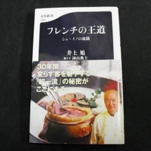 「フレンチの王道 シェ・イノの流儀」井上旭 聞き手神山典士