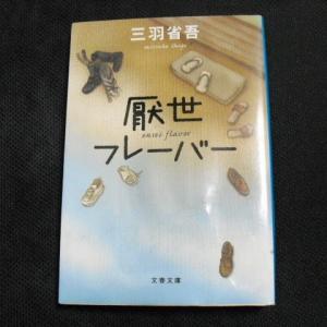「厭世フレーバー」三羽省吾