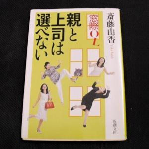 「窓際OL 親と上司は選べない」斎藤由香