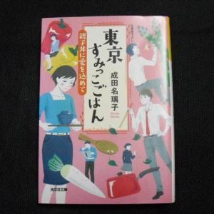 「東京すみっこごはん 親子丼に愛を込めて」成田名璃子