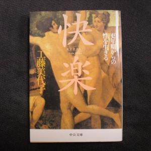 「快楽(けらく) 更年期からの性を生きる」工藤美代子